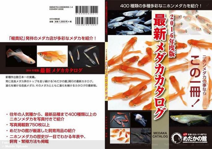 yukio-ooba-katalog-2016